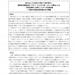 ●H29年7月28日ネオナイシン-e記者発表 07271