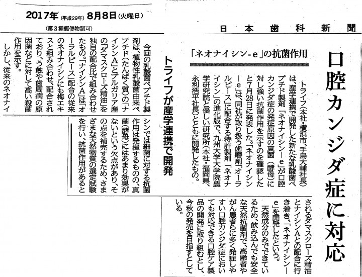 日本歯科新聞ネオナイシン-eオーラルピース