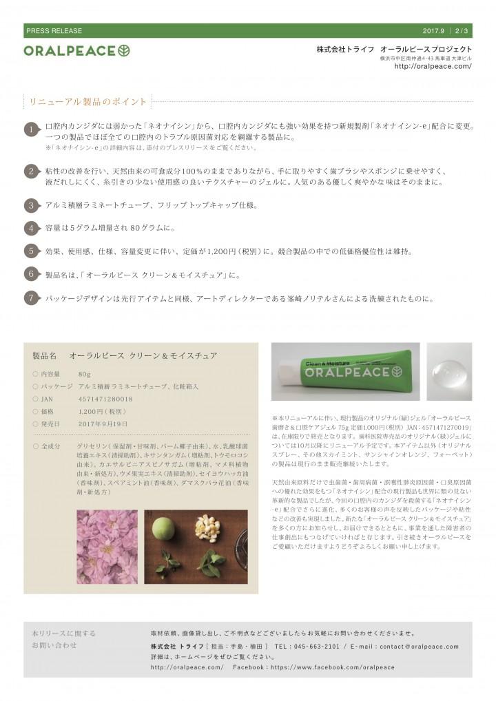 oralpeace_release2