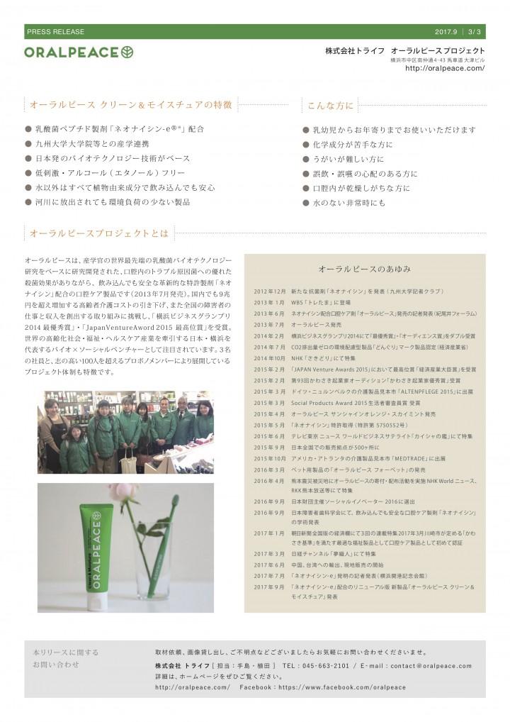 oralpeace_release3