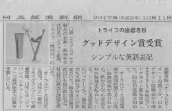 日経新聞オーラルピースグッドデザイン賞20171011