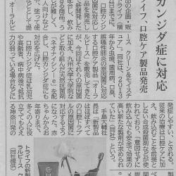 神奈川新聞オーラルピースクリーンアンドモイスチュア