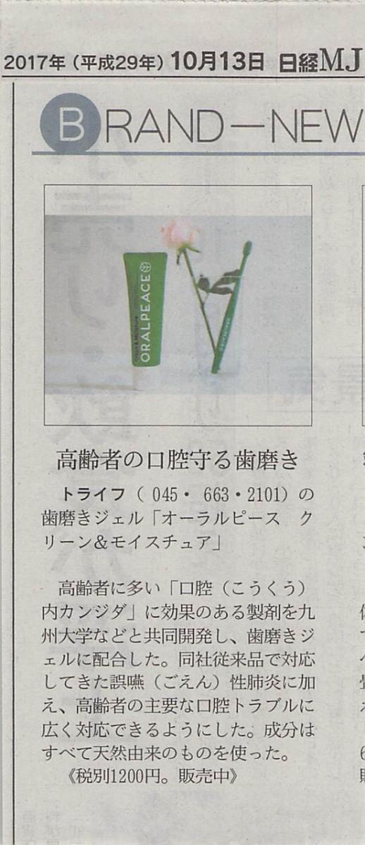 日経MJオーラルピースクリーン&モイスチュア20171013