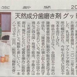 オーラルピース東京新聞20171016