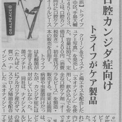 日刊工業新聞オーラルピース20170929