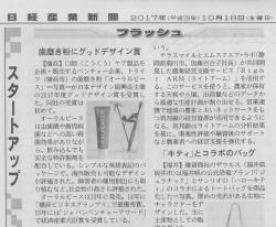 日経産業新聞オーラルピース20171018