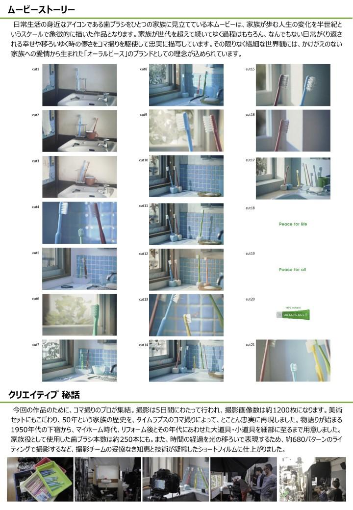 2【PressRelease】オーラルピース_171122★-1