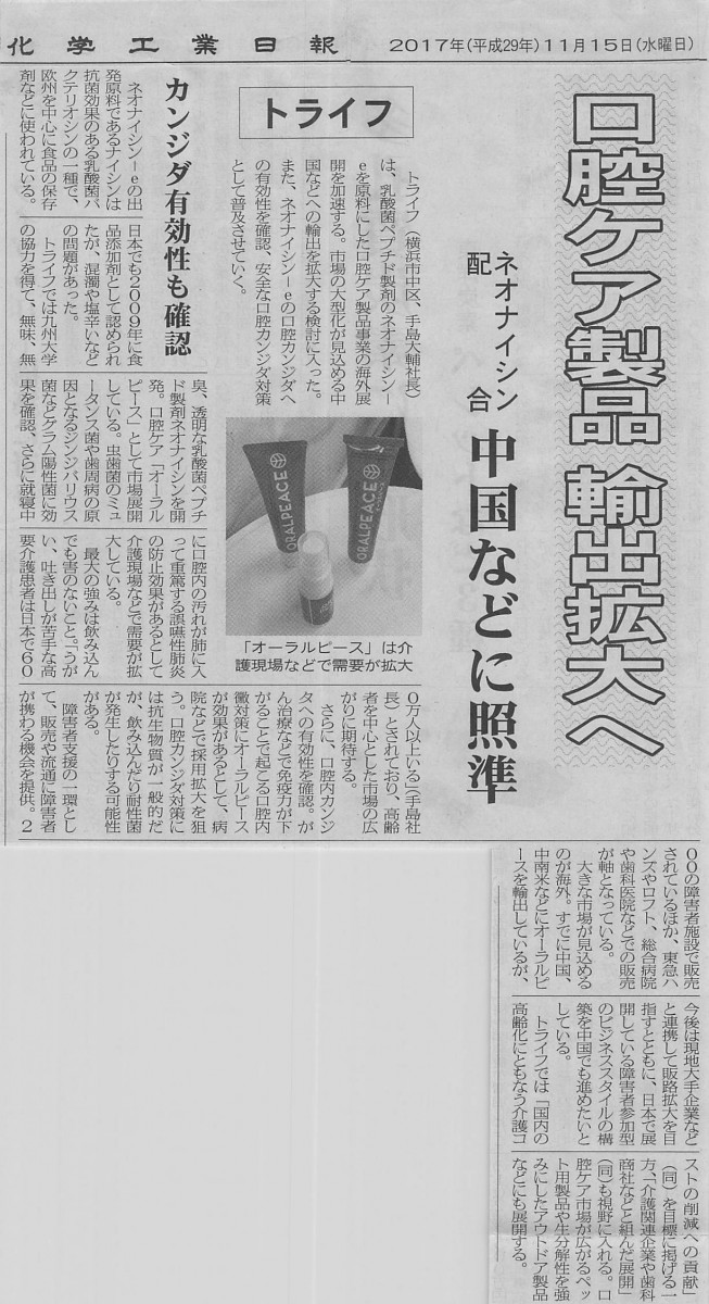 化学工業日報オーラルピース