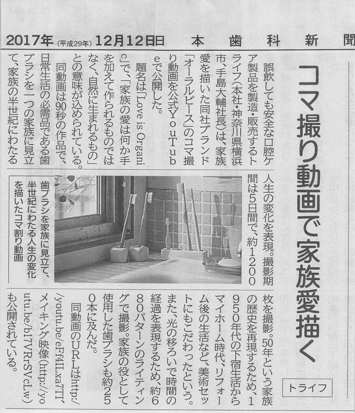 オーラルピース動画日本歯科新聞