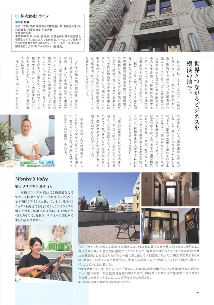 横浜市オーラルピース2