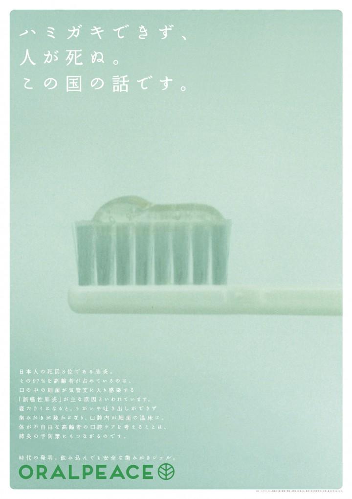 オーラルピースTCC賞