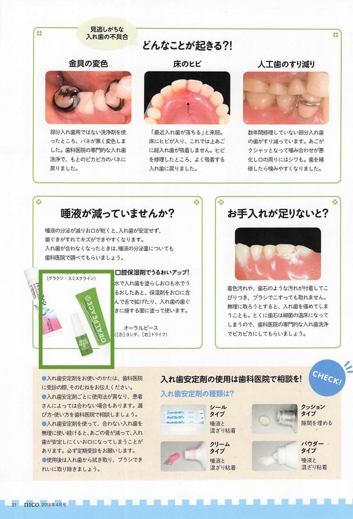 オーラルピース 歯科2