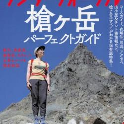 オーラルピース登山