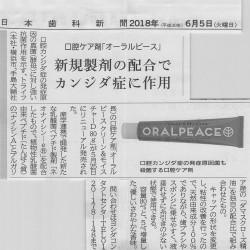 日本歯科新聞オーラルピースクリーン&モイスチュア