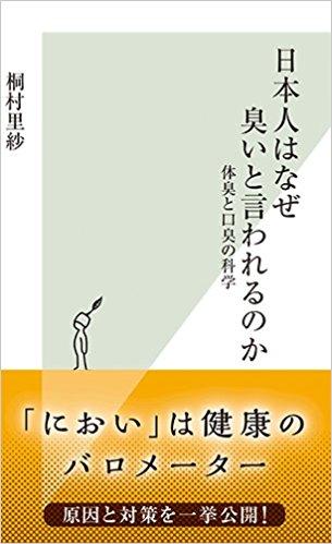 オーラルピース日本人