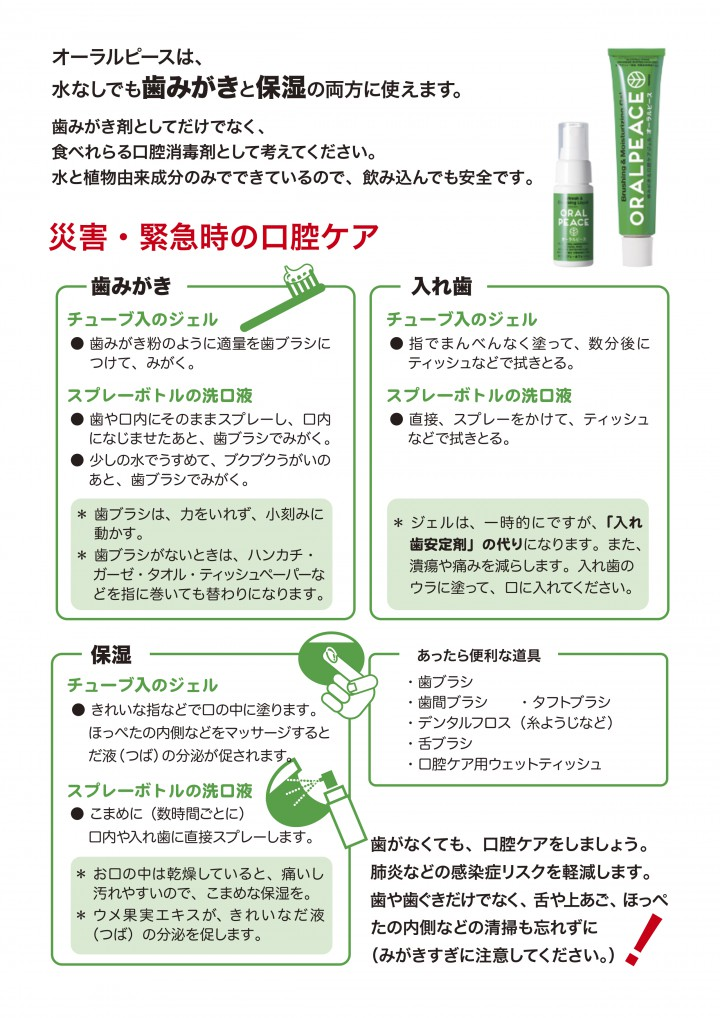 How to口腔ケア災害時_2