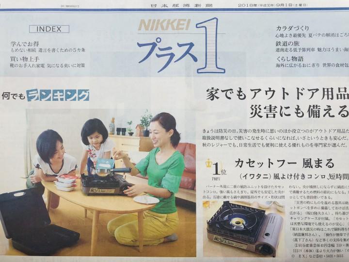 日本経済新聞災害用品ランキングオーラルピース