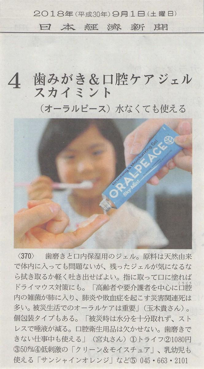 日本経済新聞災害用品第4位オーラルピース