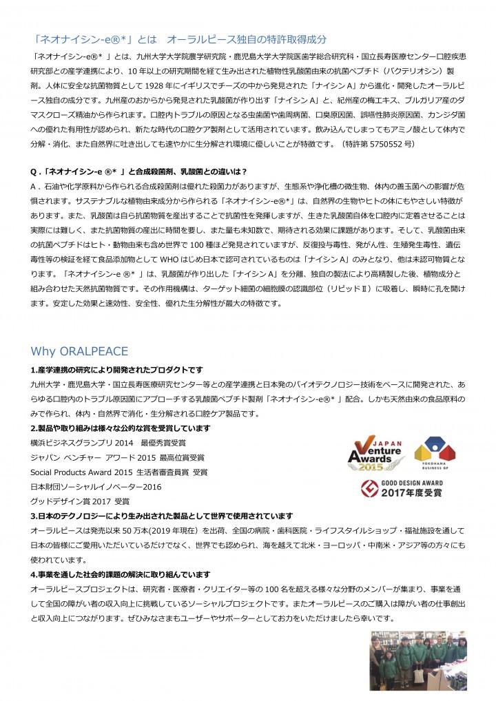 2農芸化学技術賞プレスリリース20190320トライフ