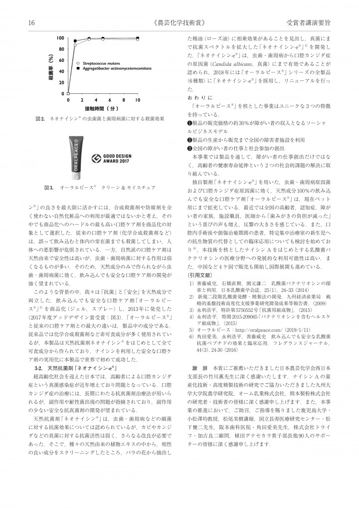 オーラルピース2019農芸化学技術賞要旨2