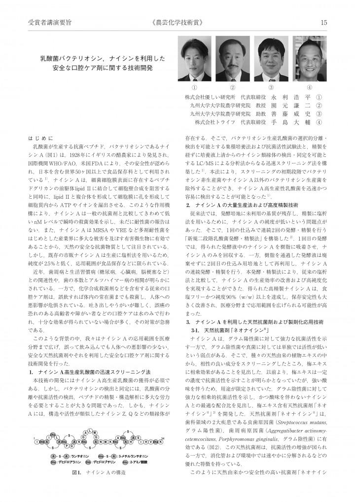 オーラルピース2019農芸化学技術賞要旨1