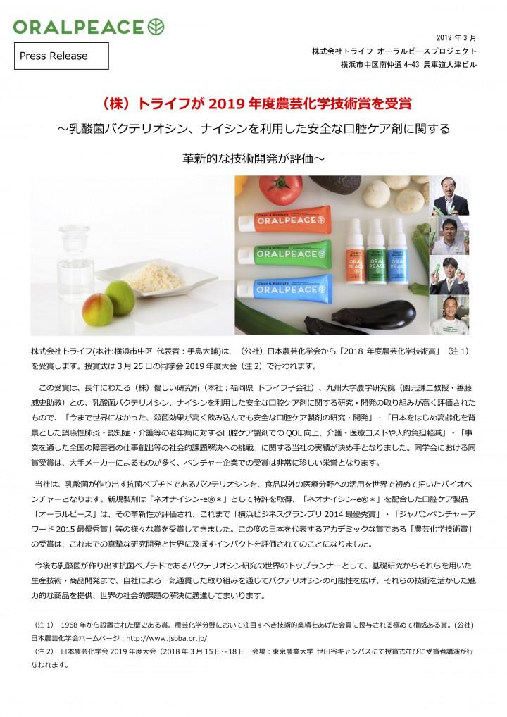 1農芸化学技術賞プレスリリース20190320トライフ