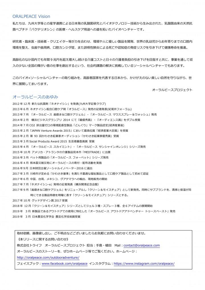 3農芸化学技術賞プレスリリース20190320トライフ