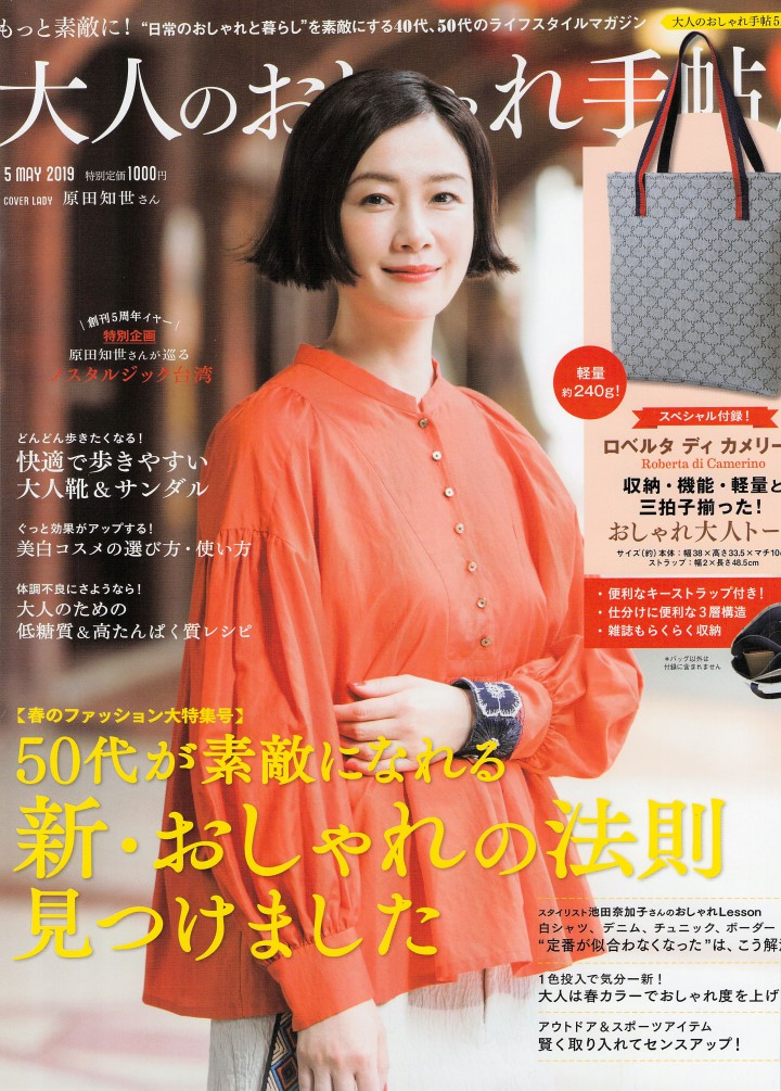 オーラルピース大人のおしゃれ手帳1
