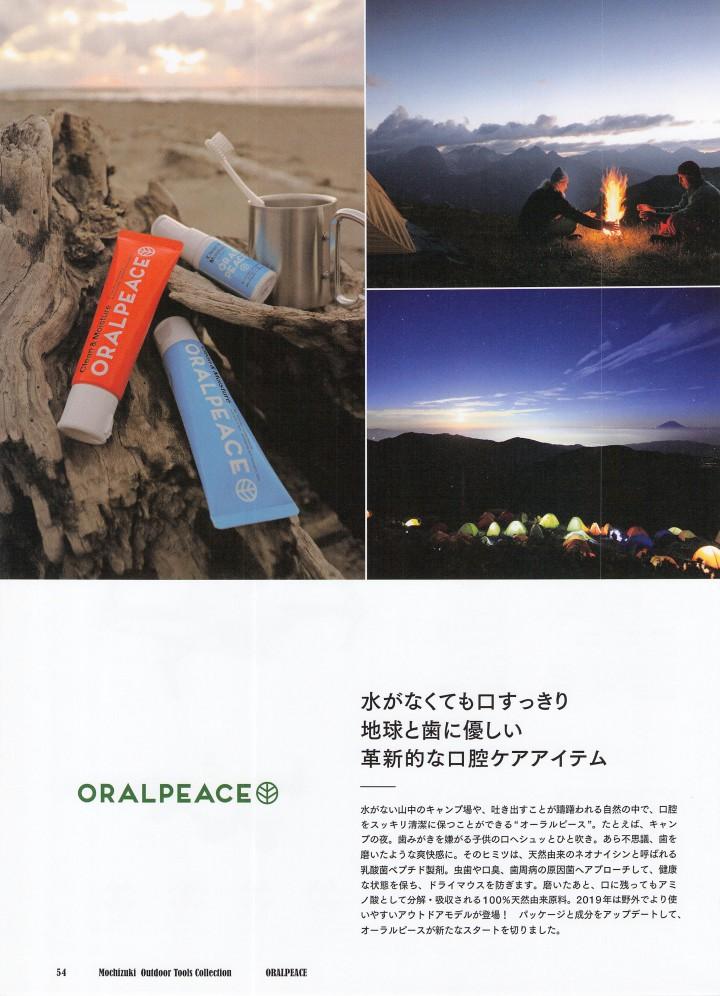 オーラルピースモチヅキ3